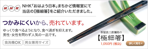 茶屋長三郎彌助の極細箸