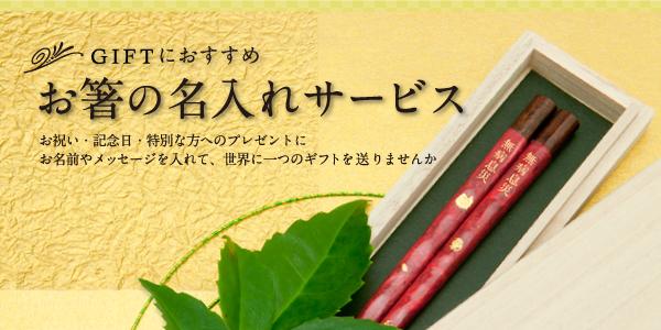 茶屋長三郎彌助の名入れサービス