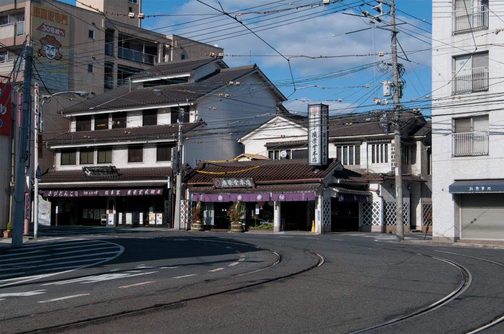 廣榮堂竹田・廣榮堂本店